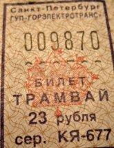 Tram Ticket.