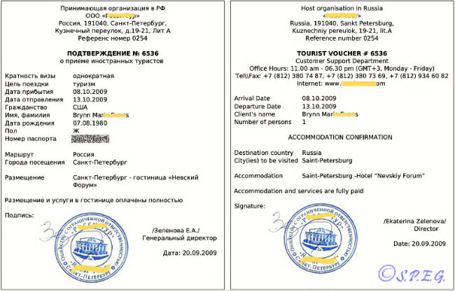 A copy of a tourist/hotel voucher for a tourist Russian visa.
