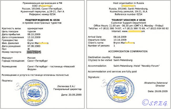 A copy of a tourist/hotel voucher for a tourist Russian visa.