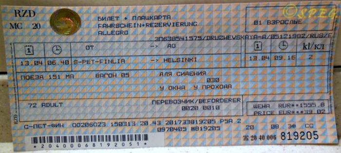 Allegro train ticket for St Petersburg - Helsinki