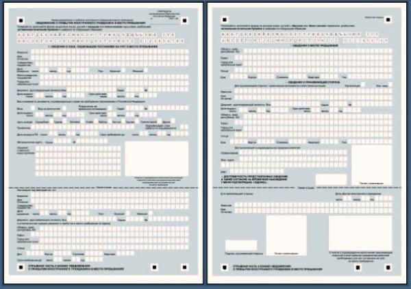 Example of a visa registration form.