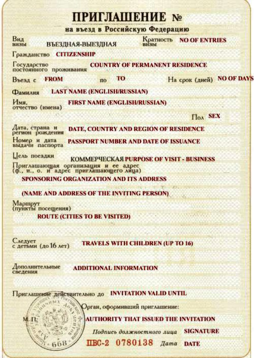 A copy of a business invitation for a business visa.