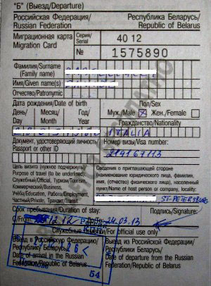 An example of the migration card that you must take at the boarder and keep with you for all your stay in Russia.