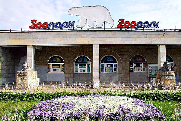 The main entrance of the Leningrad Zoo in St Petersburg, Russia.