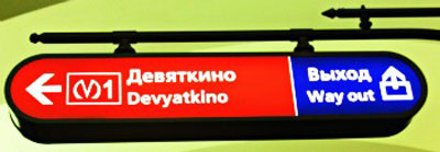 Photo of the metro sign: as you see is both in Russian and English.