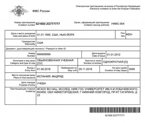Russian Visa Electronic Invitation