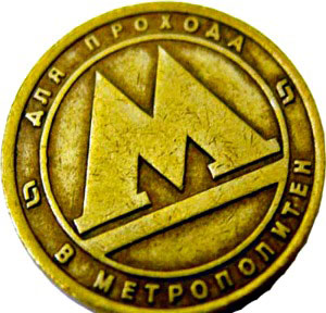 An example of the token which can be bought from the ticket offices at each Russian metro station.